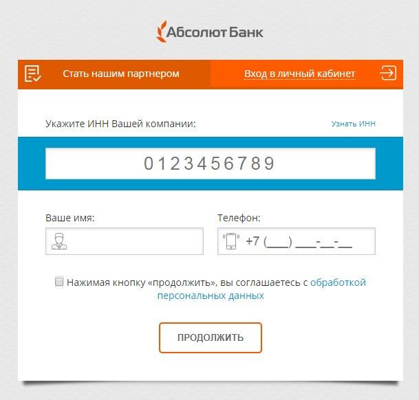 Открытие счета ИП и ООО в Банке Веста