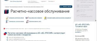 bank-rossiya rko