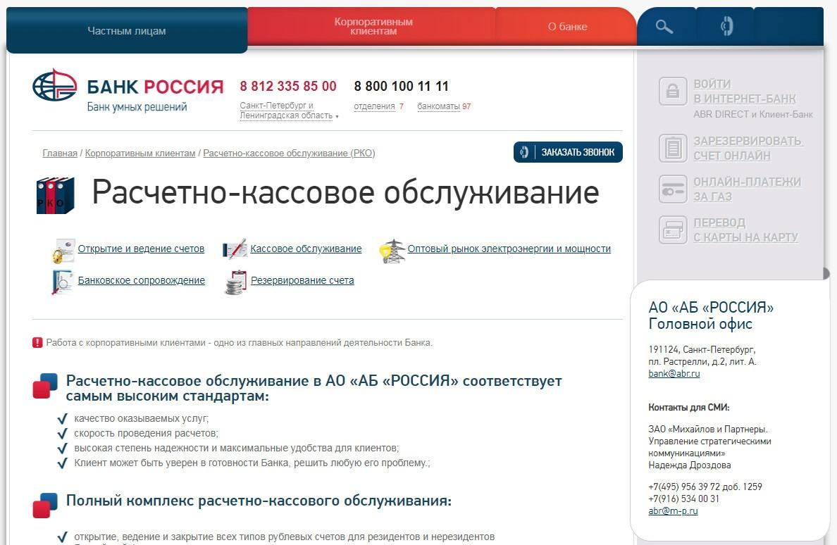 Официальный сайт Акционерный Банк Россия