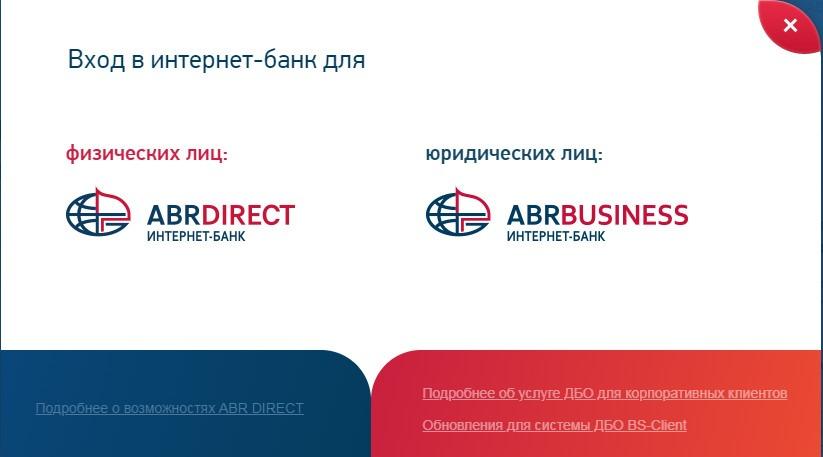 АБ Россия вход в Клиент Банк