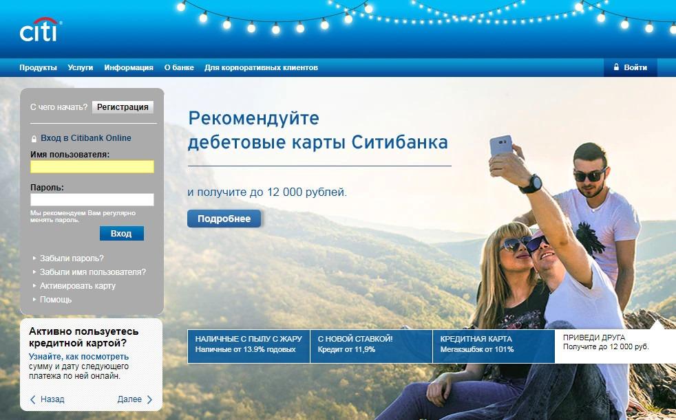 Сити Банк Официальный сайт