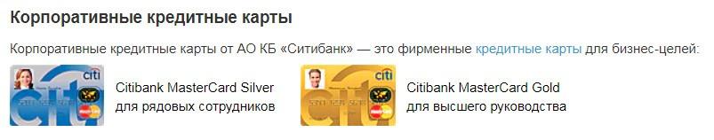 Корпоративные кредитные карты СитиБанк