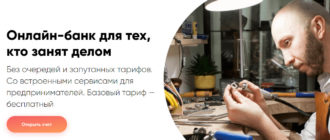Счет ИП и ООО в Дело Банке