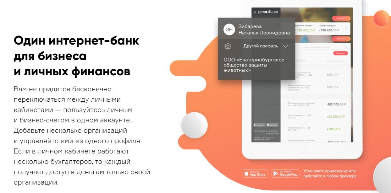Дело Банк единый интернет банк