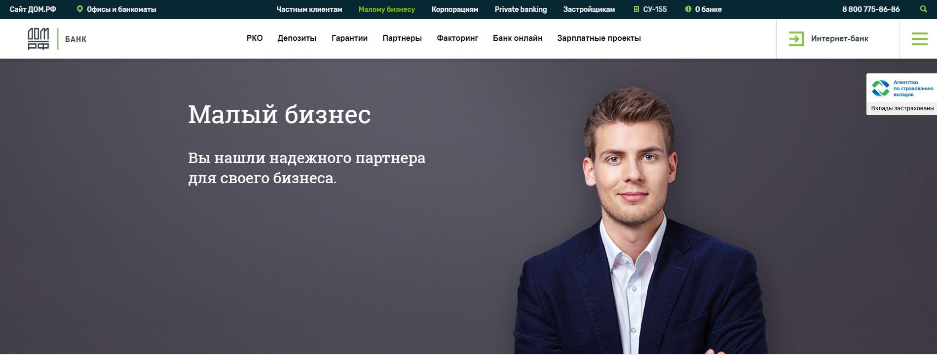 Малый бизнес банк Дом РФ