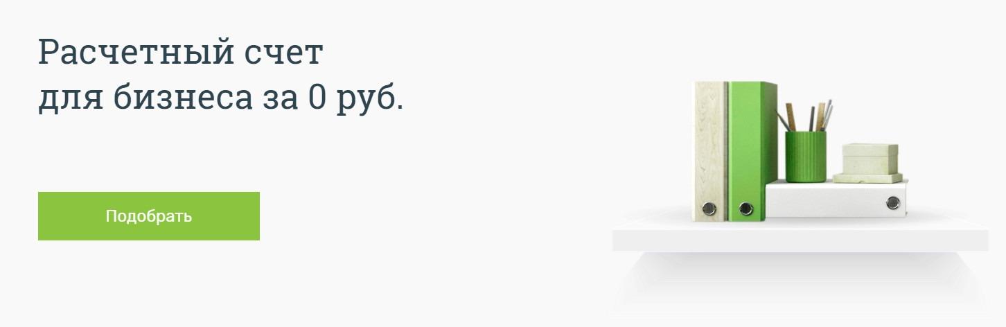 Расчетный счет для бизнеса Банк Дом РФ