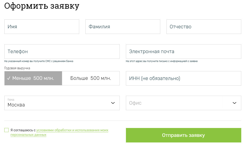 Заявка на открытие счета юридического лица в ДОМ РФ