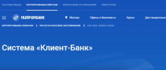 Газпромбанк Клиент Банк