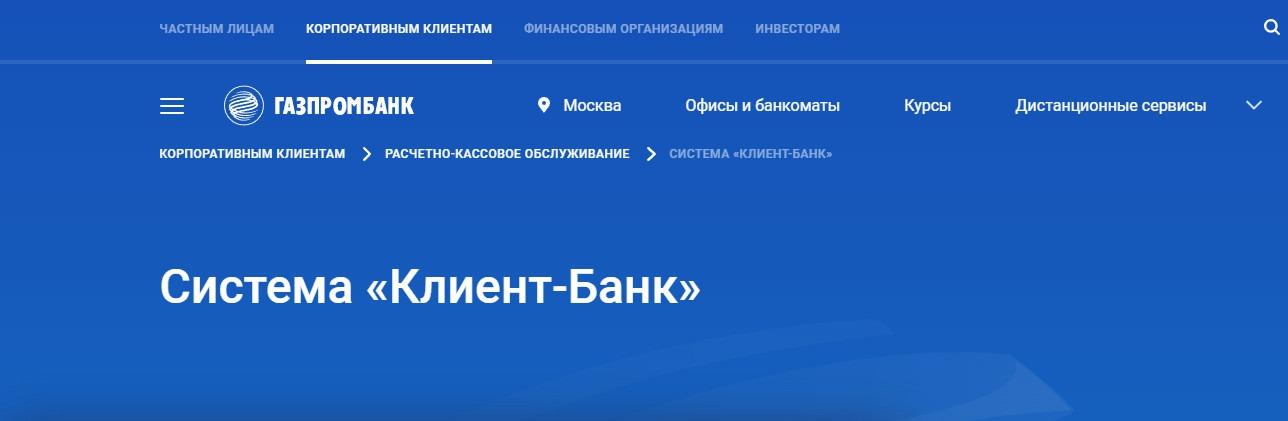 Клиент банк Газпромбанк