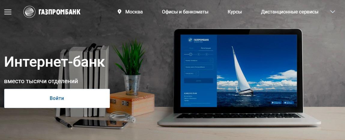 Газпромбанк Интернет банк