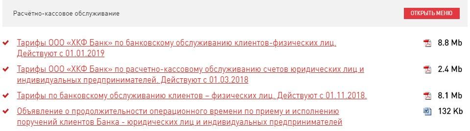 Московский кредитный банк счет для ип