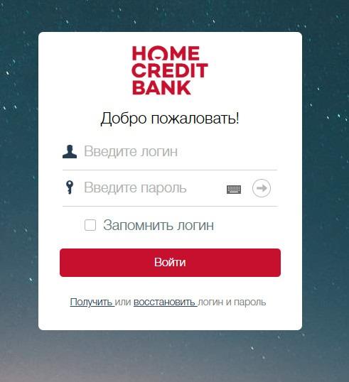 Хоум Кредит Банк вход в Клиент Банк