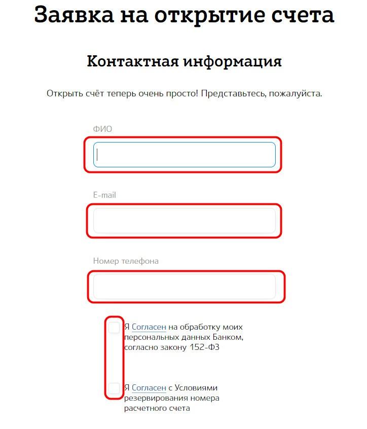 Кубань Кредит заявка на открытие счета