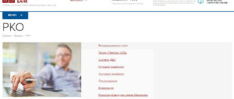 Московский Индустриальный Банк для корпоративных клиентов