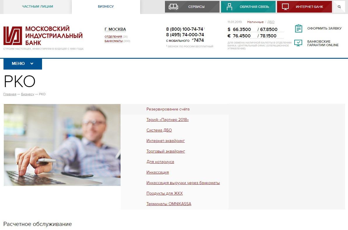 Московский индустриальный банк открыть расчетный счет