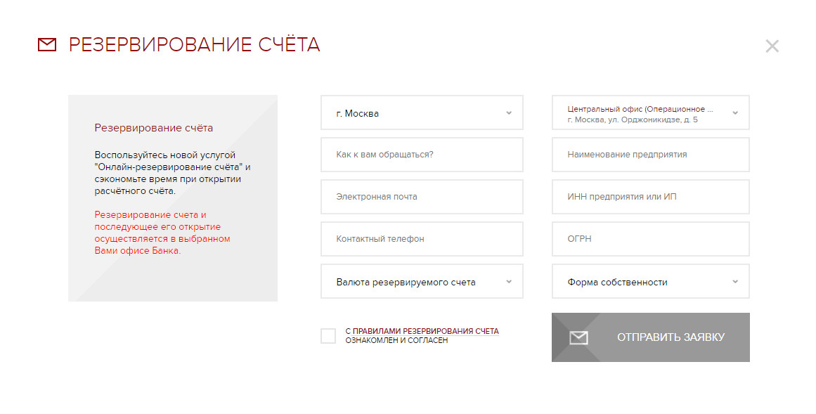 Резервирование счета Московский Индустриальный Банк