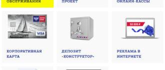 Почта Банк РКО