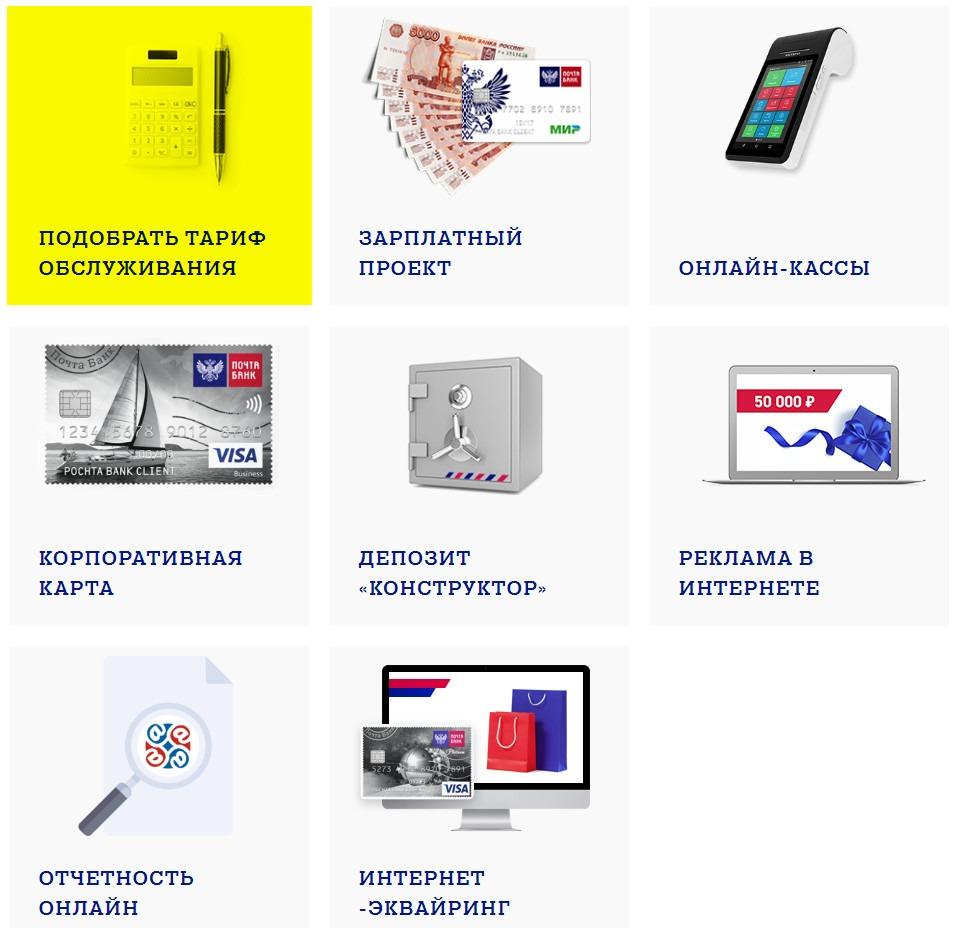 Почта Банк для корпоративных клиентов
