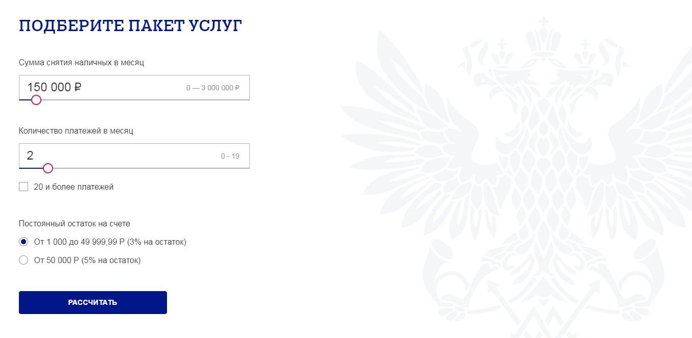 Выбор тарифа в Почта Банк