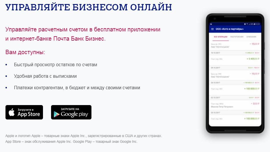 Мобильный клиент банк Почта Банка