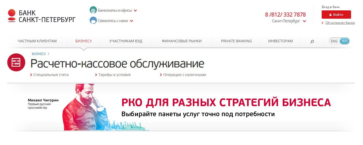 Банк Санкт Петербург счет для Бизнеса