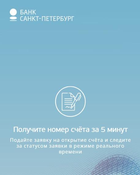 Банк Санкт-Петербург открыть счет ИП за 5 минут