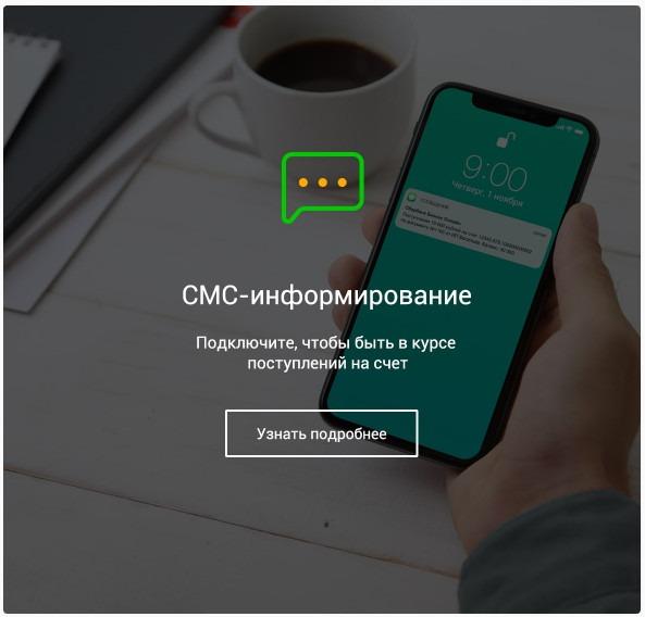 SMS информирование Сбербанк