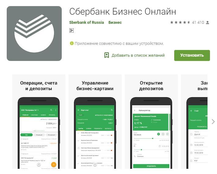 Клиент Банк Сбербанк для Андроид