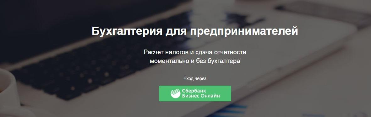 Сбербанк бухгалтерия для предпринимателей