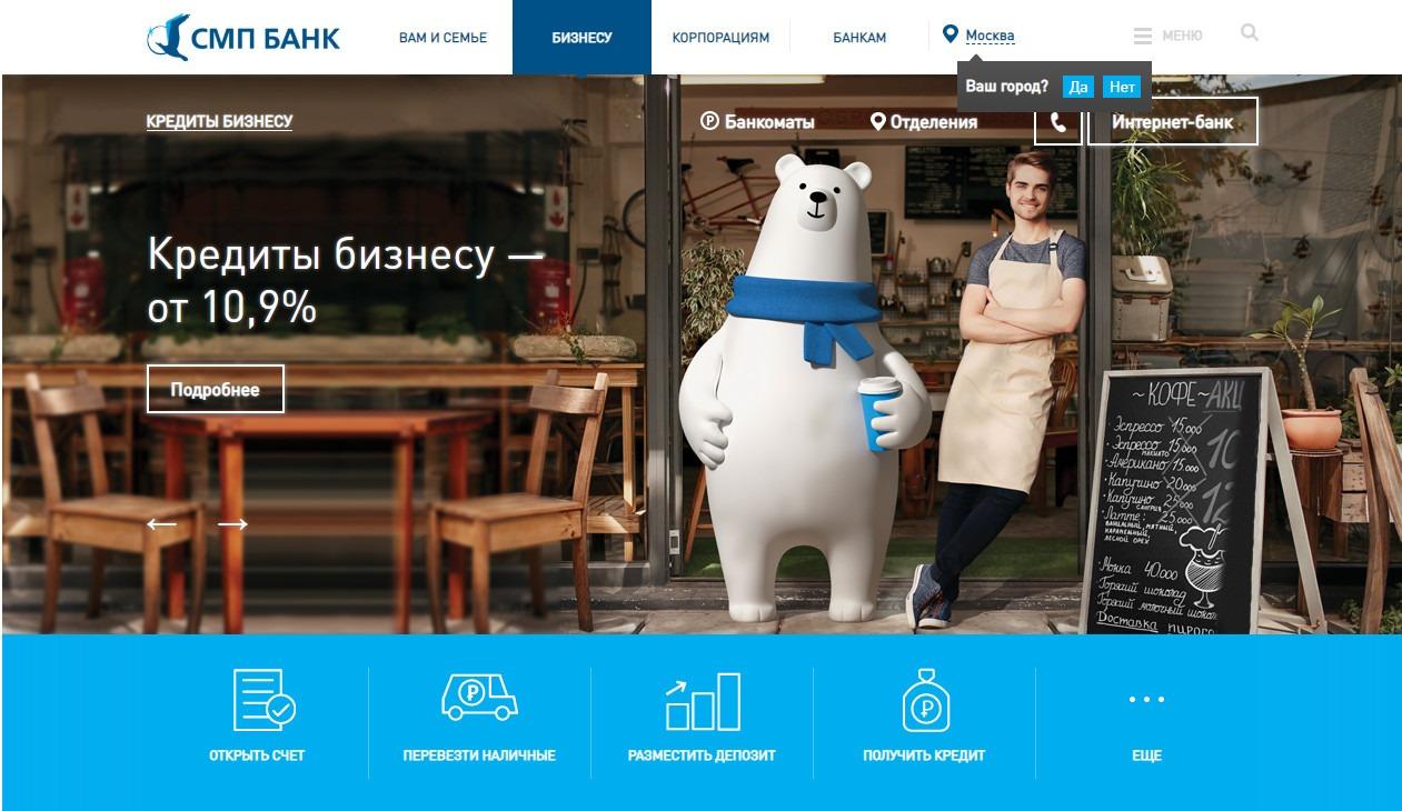СМП Банк корпоративным клиентам