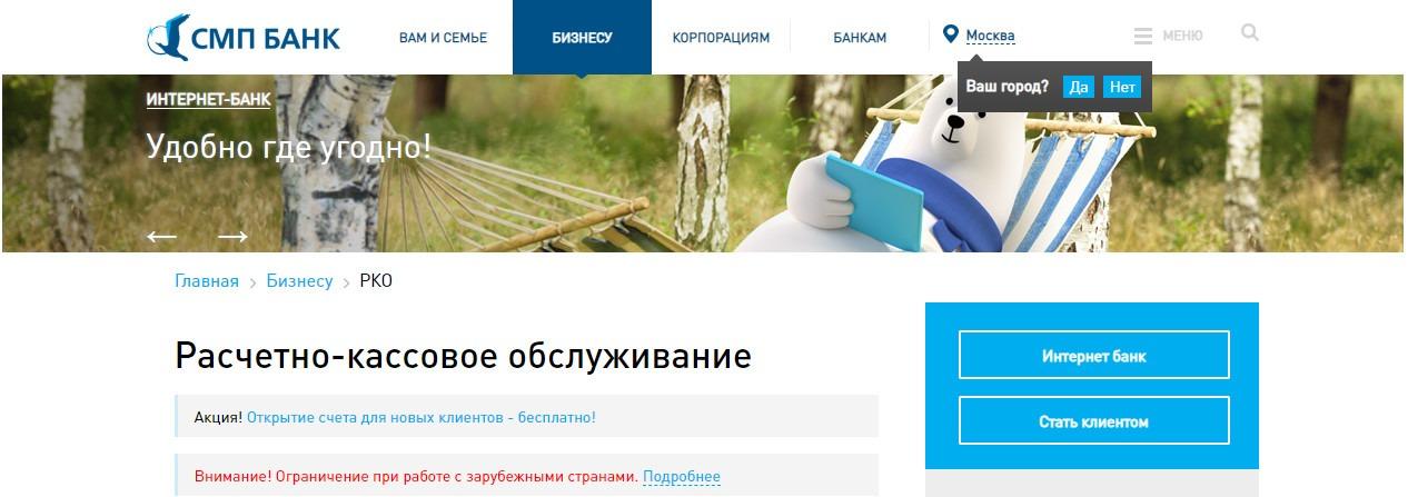СМП Банк Расчетно Кассовое Обслуживание