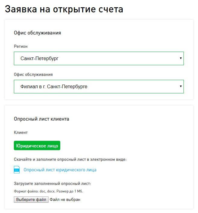 СМП Банк заявка на открытие счета