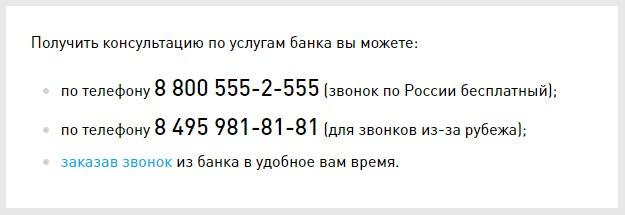 СМП Банк Контакты