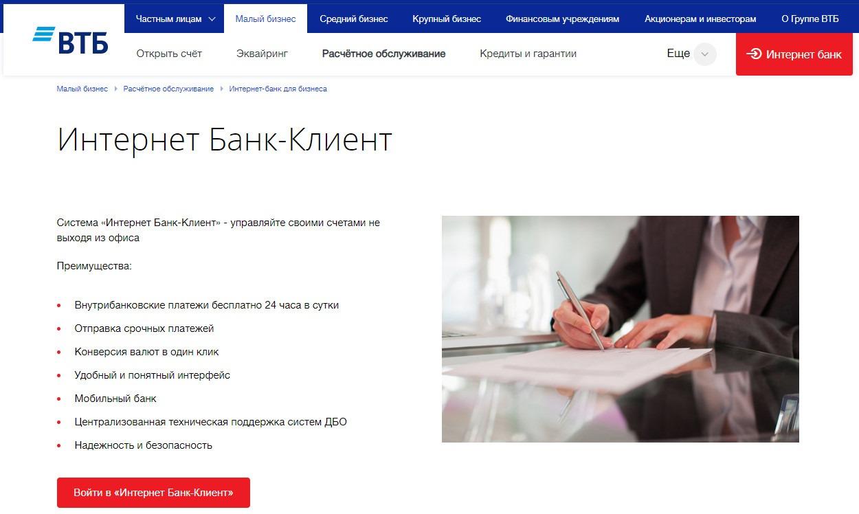 Банк ВТБ Клиент Банк