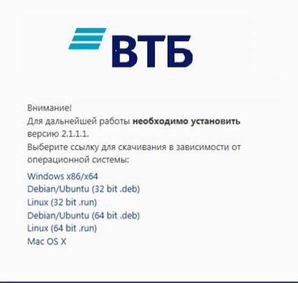 Клиент Банк ВТБ