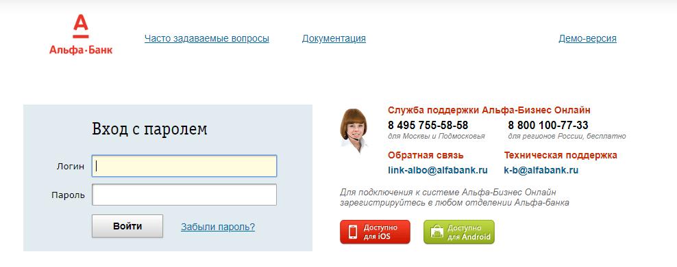 альфа банк клиент онлайн карта москвы и московской области яндекс карта