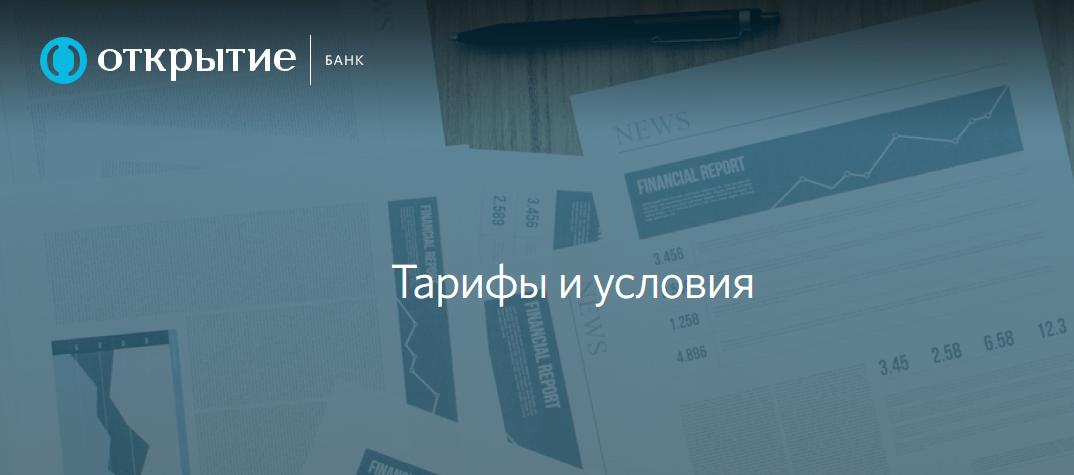Клиент банк Открытие тарифы для бизнеса