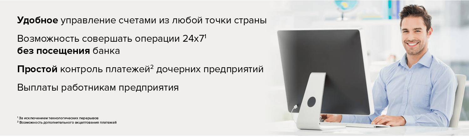 Преимущества клиент банка Россельхозбанка