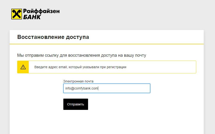 Восстановление пароля от учетной записи