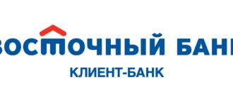 Клиент банк Восточный