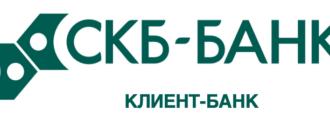 Клиент-банк СКБ