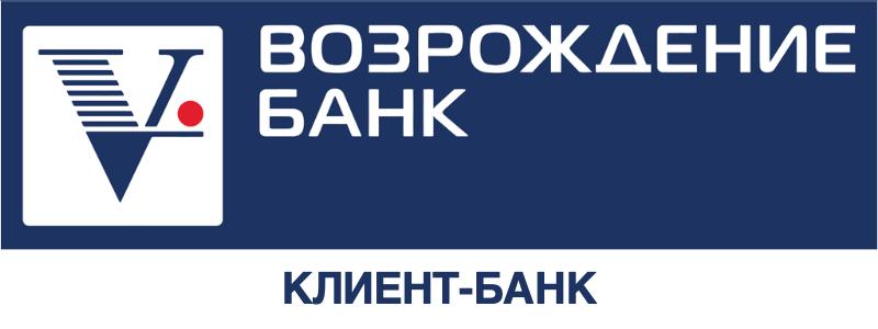 Клиент банк Возрождение