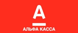 Альфа Касса от Альфа Банка