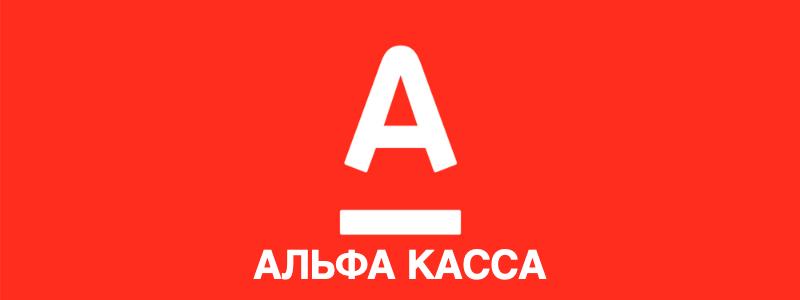 Альфа Касса