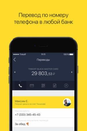 Клиент банк Тинькофф на мобильном
