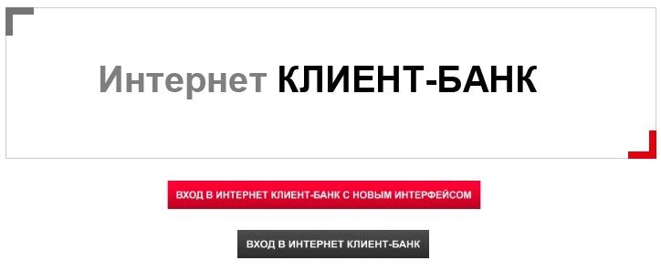 Функционал клиент банка Росбанка
