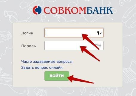 СовкомБанк вход в клиент банк
