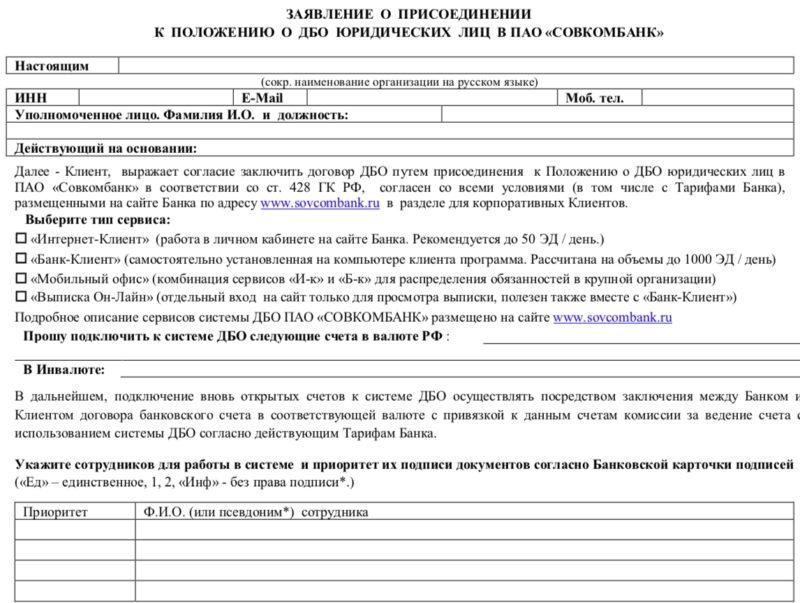 Заявление на присоединение к совкомбанку