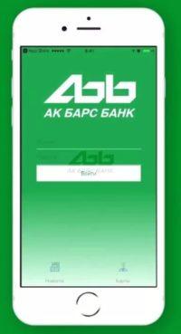 Ак Барс Бизнес