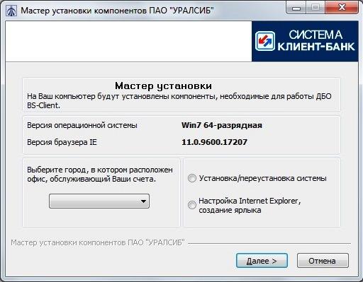 Установка клиент-банка Уралсиб